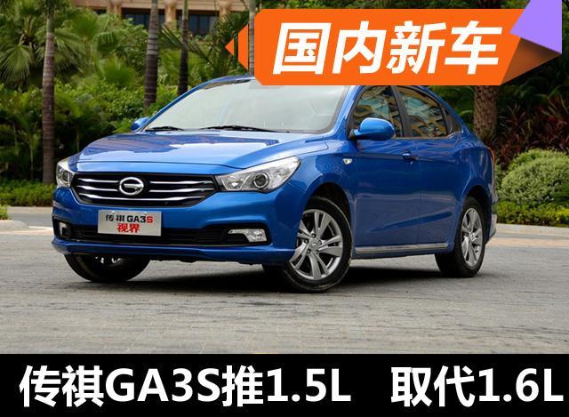 传祺GA3S将推1.5L版 全面取代在售1.6L车型