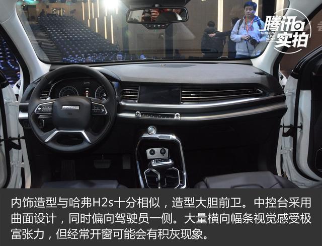 新一代哈弗H6正式上市 售价11.88-14.68万元
