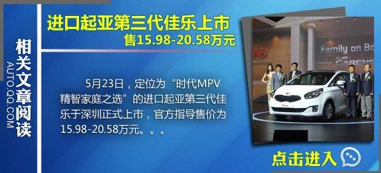新佳乐对比逸致 小型家用MPV韩日大比拼