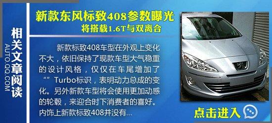 [海外车讯]标致推特别版RCZ 限量发售150台