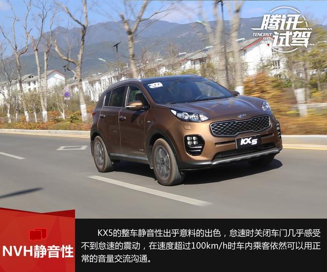 引领城市SUV新风潮 试驾东风悦达起亚KX5