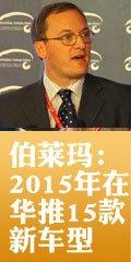 伯莱玛:福特2015年前在华推出15款新车
