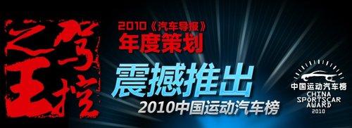 2010中国运动汽车榜评选活动隆重上线