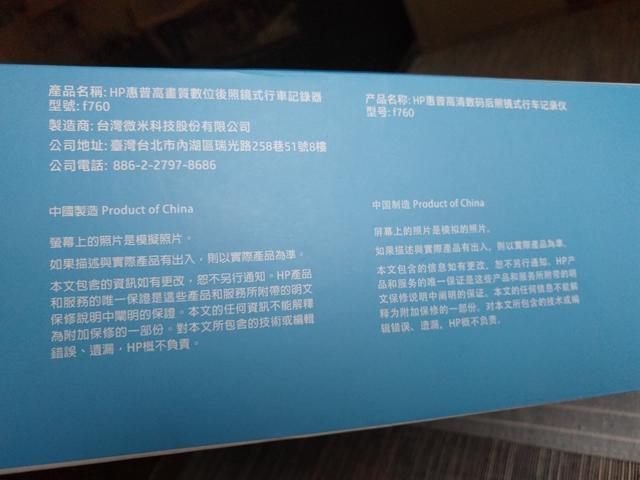 国际品牌良心之作 评测HP惠普后视镜行车记录监控仪F-760