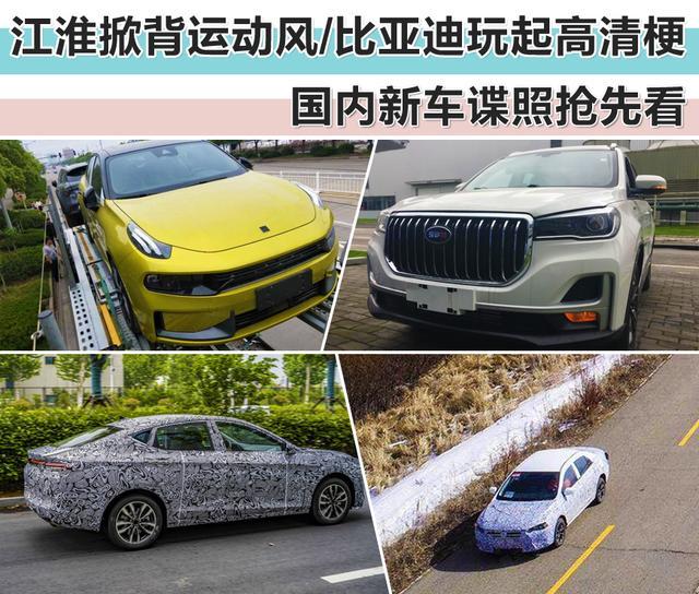 江淮掀背运动风/比亚迪玩高清梗 国内新车谍照抢先看