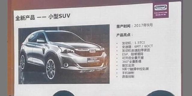 曝观致全新SUV更多消息 搭载1.5T发动机