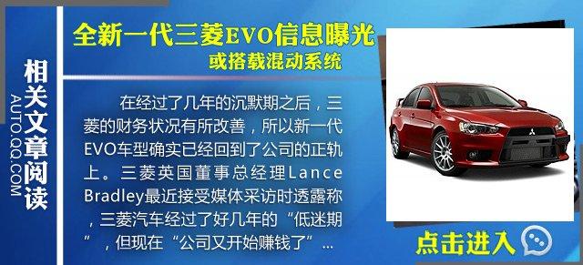 [海外车讯]三菱EVO继任者效果图 混动车型