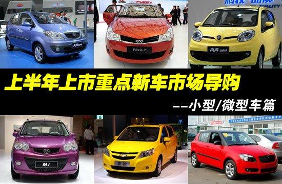 上半年上市重点新车导购-6款小型/微型篇