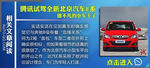 腾讯试驾北京汽车E系