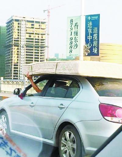 《每日猜车》第795期:轿车车顶驮床垫飞驰