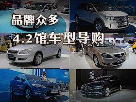 [车展导购]品牌众多 4.2号展馆新车导购