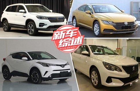 多款新车申报图流出 全部于年内上市