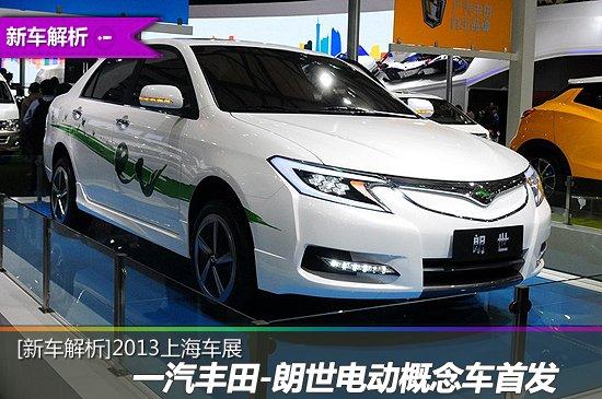 [新车解析]一汽丰田-朗世电动概念车首发