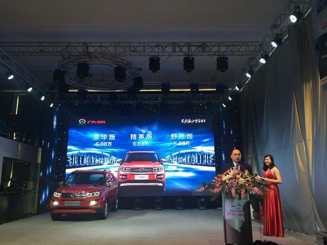广汽中兴小型SUV GX3上市 售6.38-6.98万