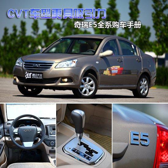 奇瑞E5全系购车手册 CVT车型更具吸引力