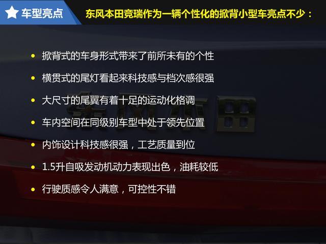 腾讯试驾东风本田竞瑞 为中国而来