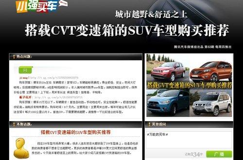 搭载CVT变速箱的SUV车型购买推荐