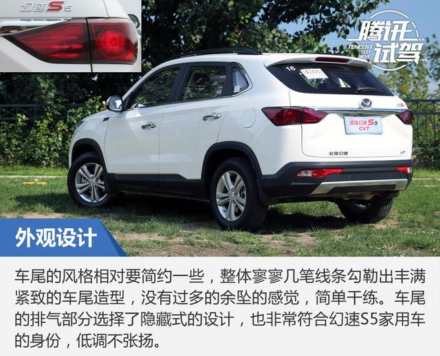 入门级SUV新选 试驾北汽幻速S5 CVT