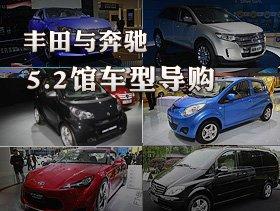 [车展导购]丰田与奔驰 5.2号馆车型导购