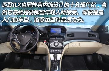 Acura ILX年轻化内饰
