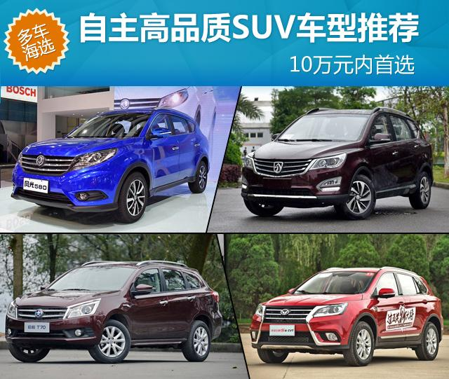 自主高品质SUV车型推荐 10万元内首选