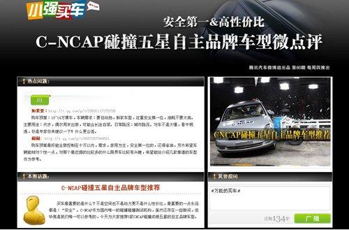 C-NCAP碰撞五星自主品牌车型推荐