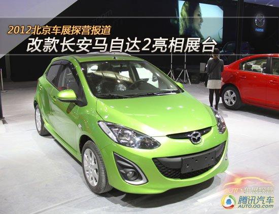 [北京车展探营]改款长安马自达2亮相展台