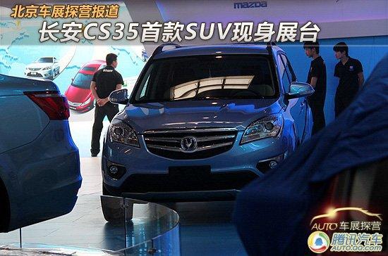 [北京车展探营]长安CS35首款SUV现身展台