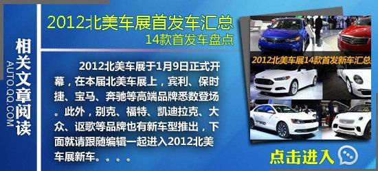 2012北美车展8款重点新能源/概念车盘点