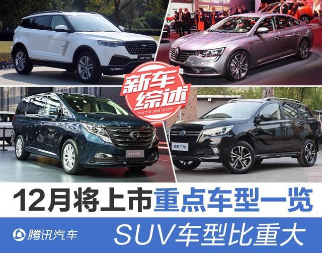 12月将上市重点车型一览 SUV车型比重大