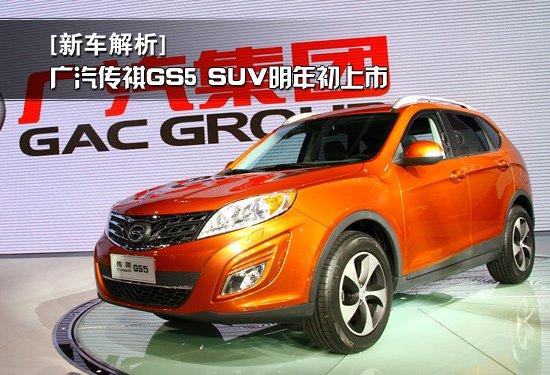 [新车解析]广汽传祺GS5 SUV明年初上市