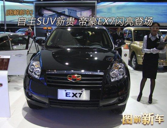 [新车解析]自主SUV新贵 帝豪EX7闪亮登场
