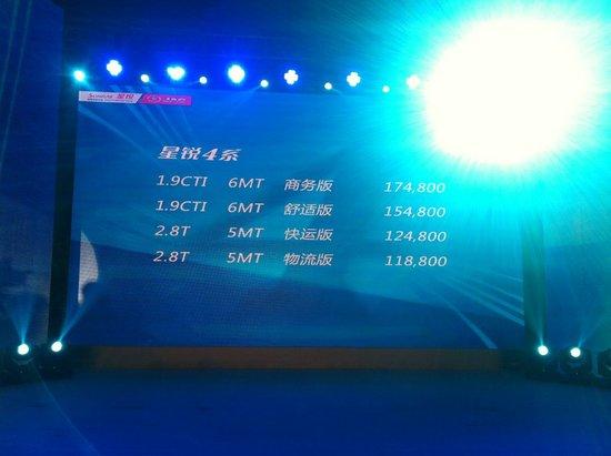 江淮星锐正式发布4系产品 售价11.88万起高清图片