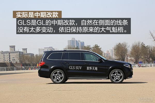 百万级男人专属 2016款奔驰GLS购车手册