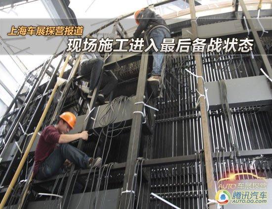 上海车展探营报道 现场施工进入最后备战
