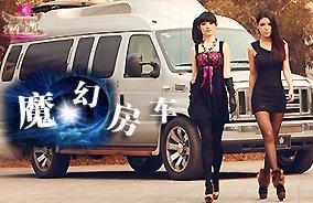 汽车宝贝大片:《魔幻房车》