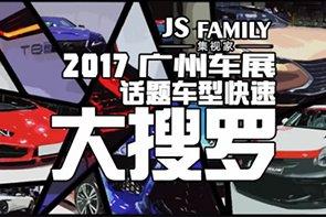 广州车展进口亮点车型大搜罗