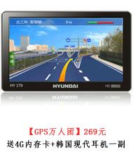 【万人团购】韩国现代车载GPS卫星导航仪 正版3D地图 测速电子狗