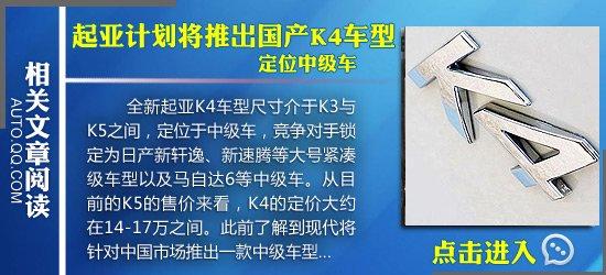 起亚新佳乐官图发布 竞争逸致 高清图片