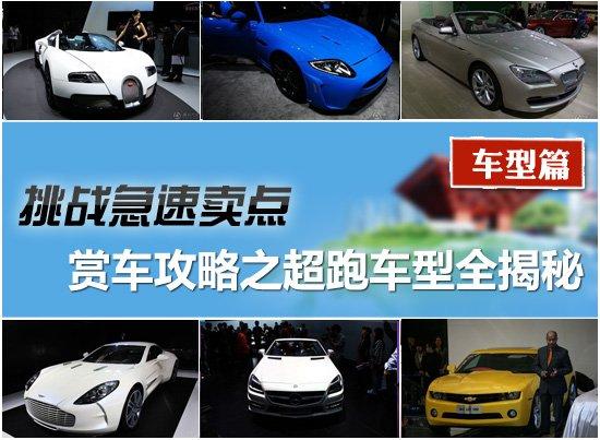 2011上海车展赏车攻略之跑车车型全揭秘