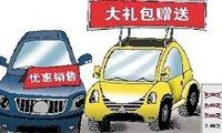 四大因素决定中、高级车市年底走势乐观