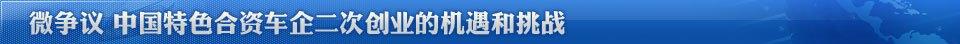 微争议:中国特色合资车企二次创业