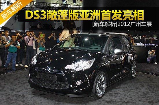 [新车解析]DS3敞篷版广州车展亚洲首发