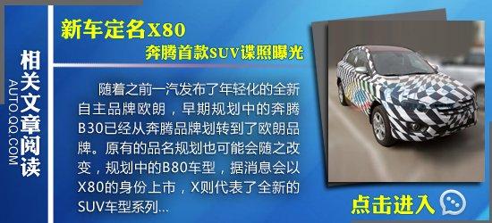 [国内车讯]一汽奔腾B90或于北京车展亮相