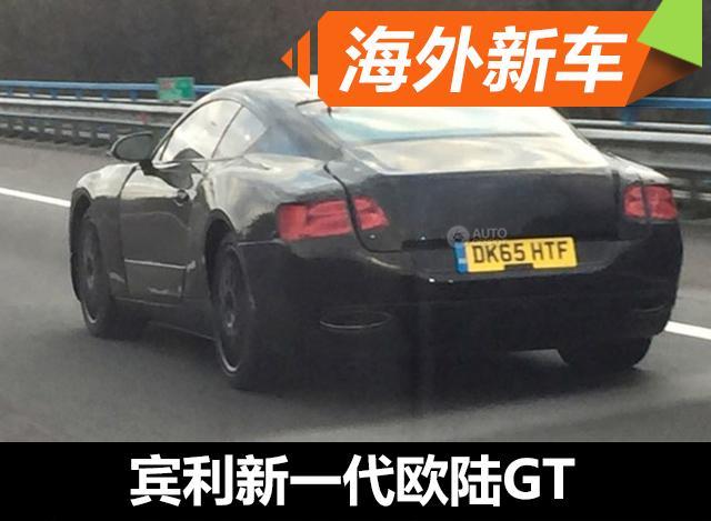 宾利新一代欧陆GT最新谍照 保持强健身材
