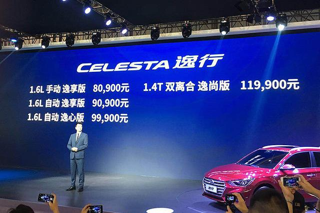 晋升有用性 北京现代逸行售8.09-11.99万元