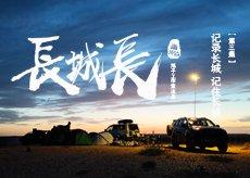 探秘中蒙边境汉代古城