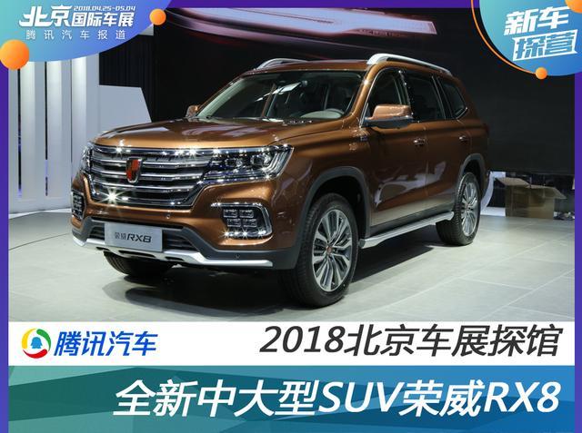 全新中大型SUV荣威RX8曝光 豪华头等舱新选择