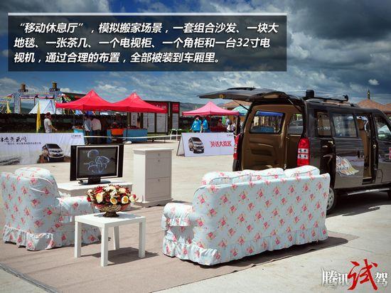 腾讯高原试驾海马福仕达荣达 有容乃大高清图片