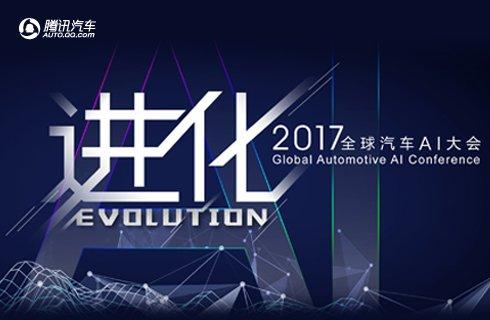 """""""进化""""――2017全球汽车AI大会"""